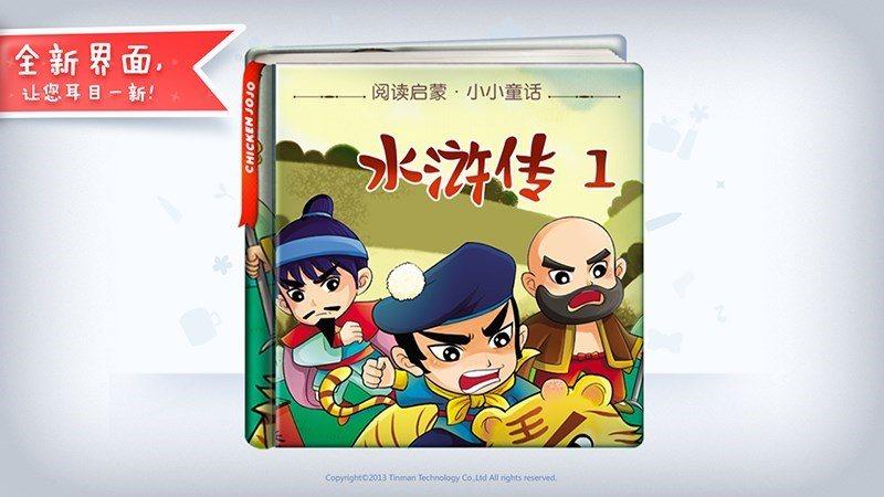 水浒传1TV版