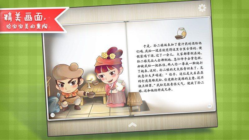 水浒传2TV版
