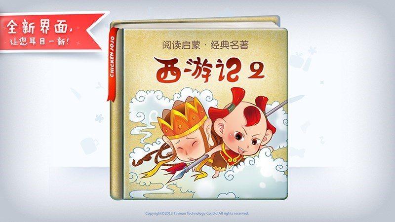 西游记2TV版