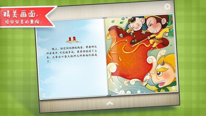 西游记3TV版