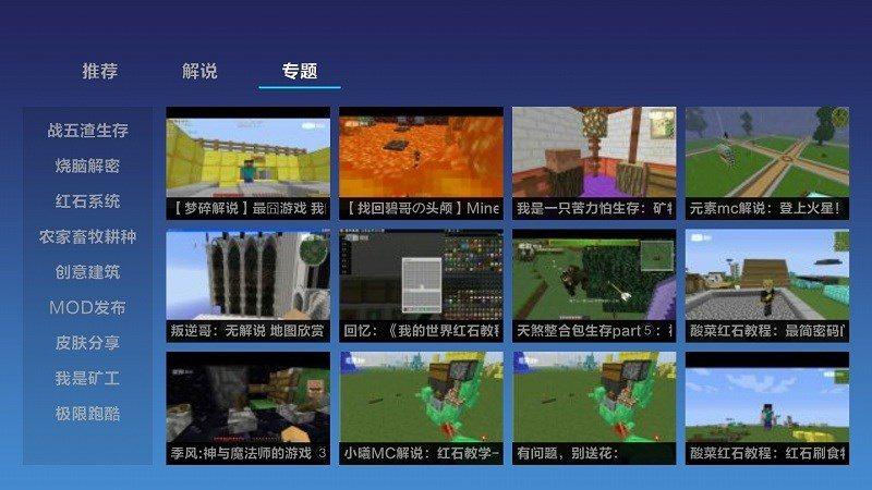 我的世界游戏视频TV版