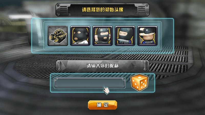 全民坦克大战3DTV版
