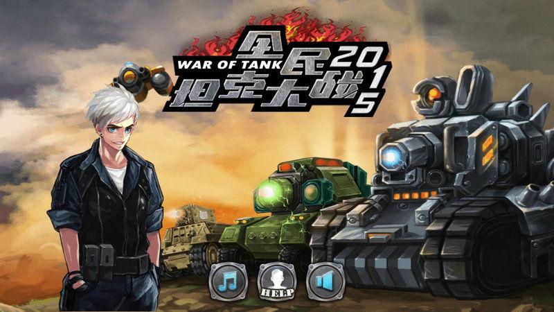 全民坦克大战2015TV版