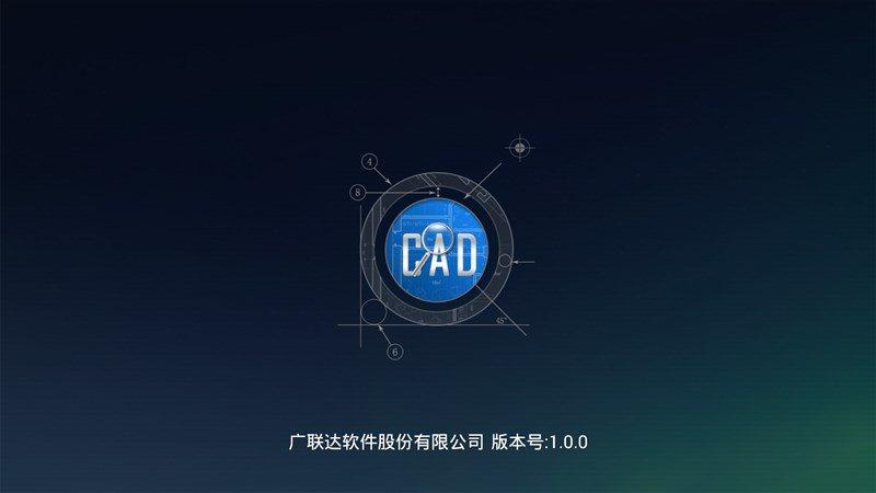 CAD快速看图TV版