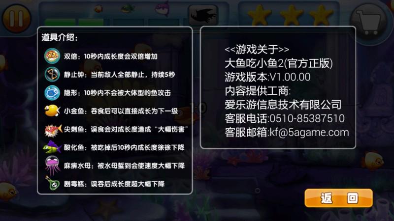 大鱼吃小鱼2TV版