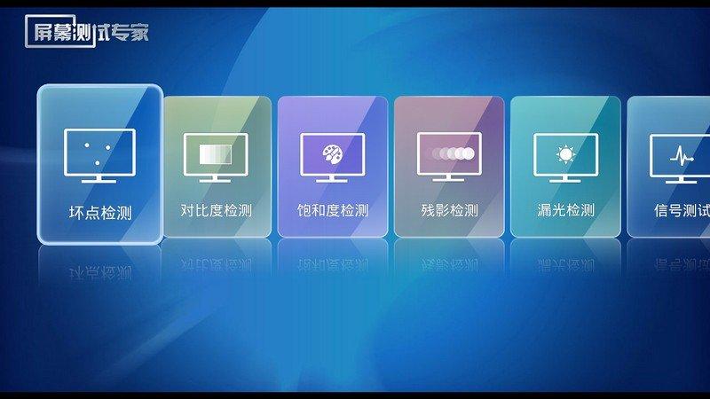 屏幕测试专家TV版