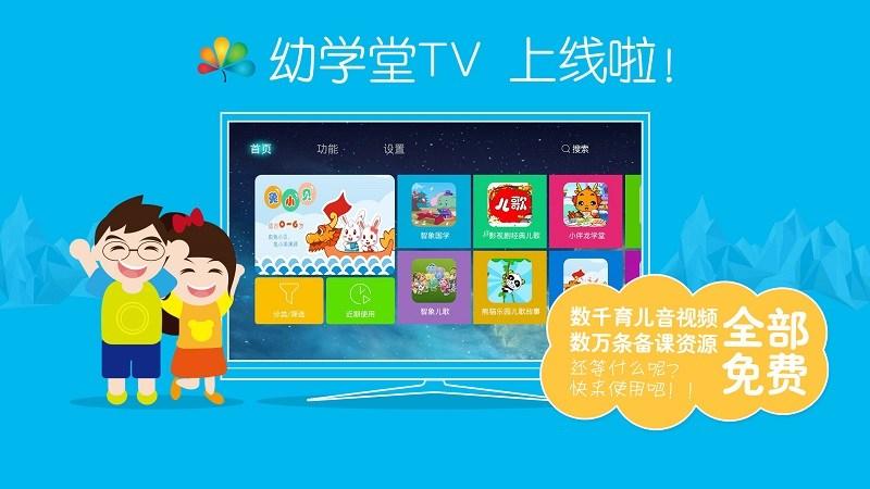 幼学堂TV版