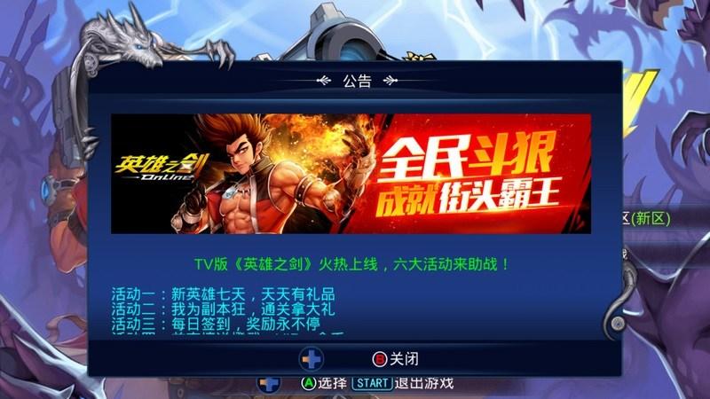 英雄之剑TV版