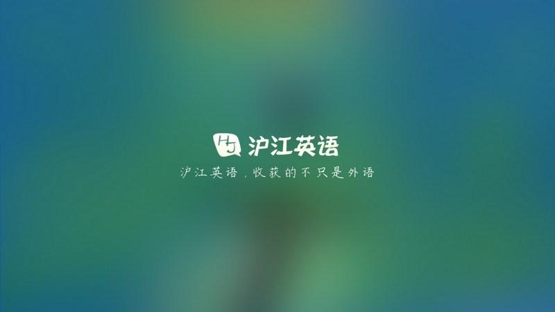 沪江英语TV版