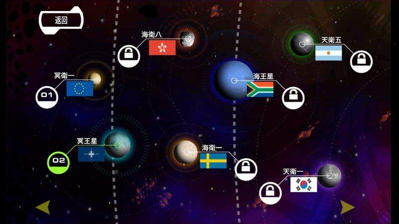 重返太阳系TV版
