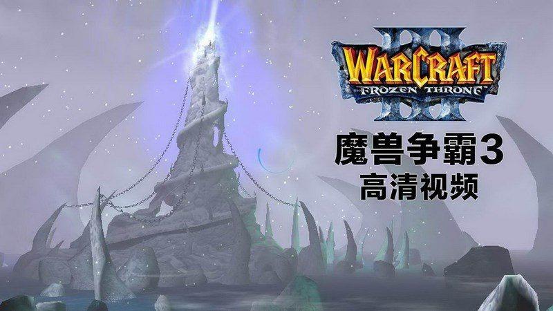 魔兽争霸3高清视频TV版