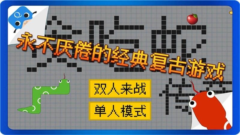 贪吃蛇传奇TV版