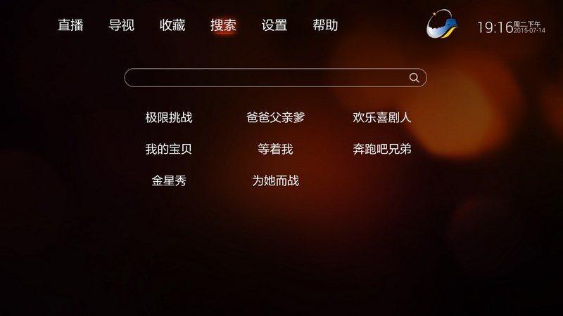 长城电视TV版