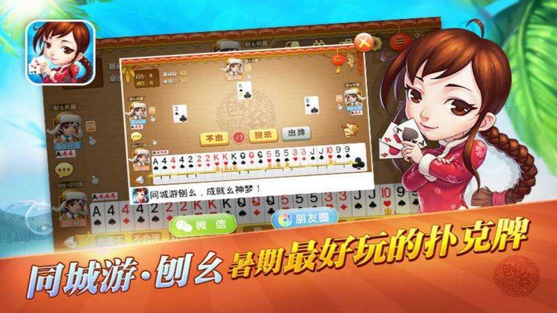 同城游刨幺TV版