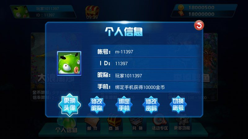金蟾捕鱼2TV版