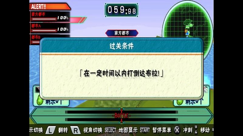龙珠Z真武道会2TV版
