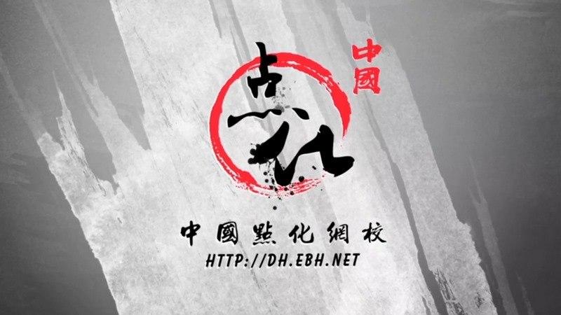 中国点化TV版