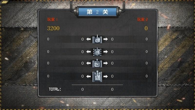坦克大战经典TV版TV版