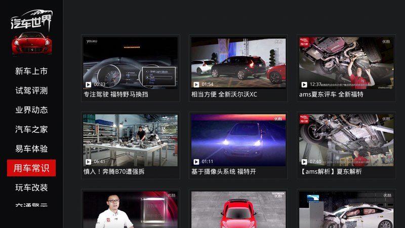 汽车世界TV版