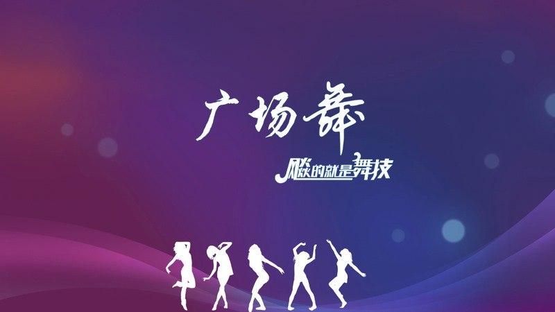 广场舞视频TV版