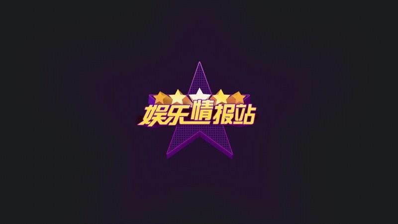 娱乐情报站TV版