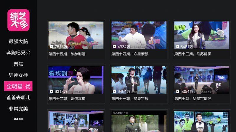 综艺大全TV版