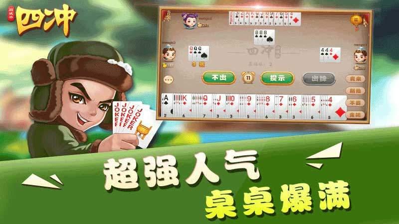 同城游四冲TV版