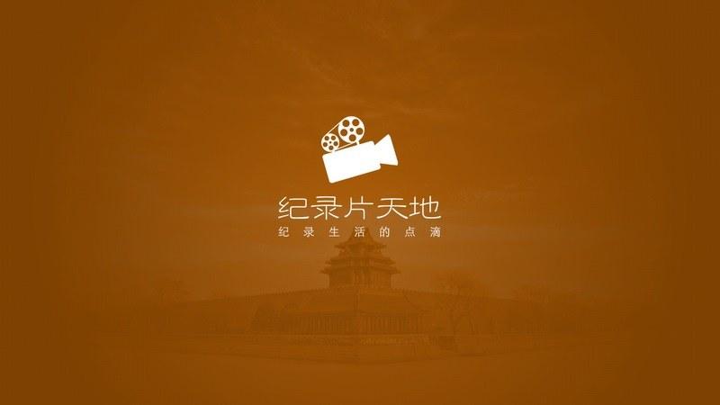纪录片天地TV版