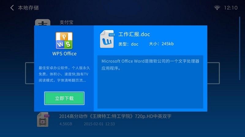 小白文件管理器TV版