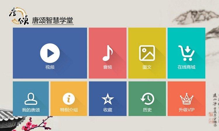 唐颂智慧学堂TV版