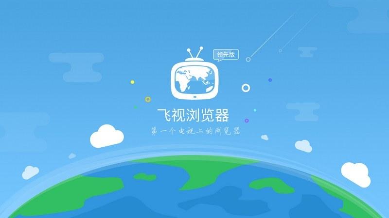 飞视浏览器领先版TV版