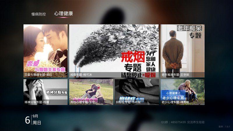 三九养生堂TV版