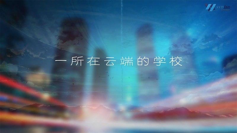 云教学平台TV版