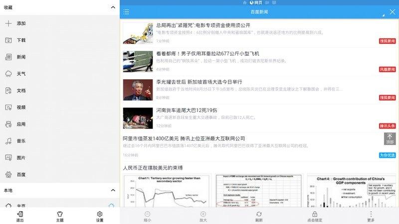ES文件浏览器TV版