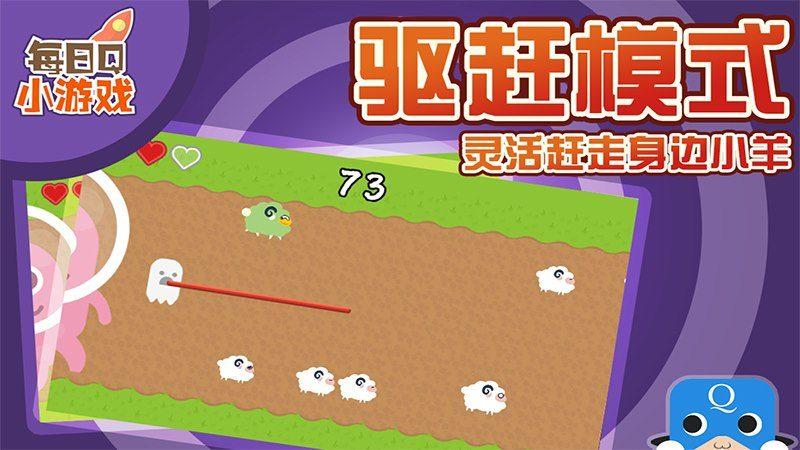 小羊快跑TV版