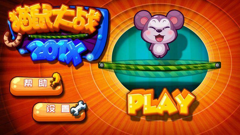 猫鼠大战201XTV版