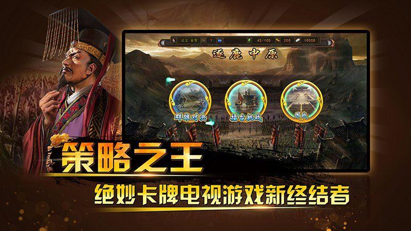 三国神将传TV版