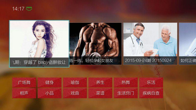 VST健康达人TV版