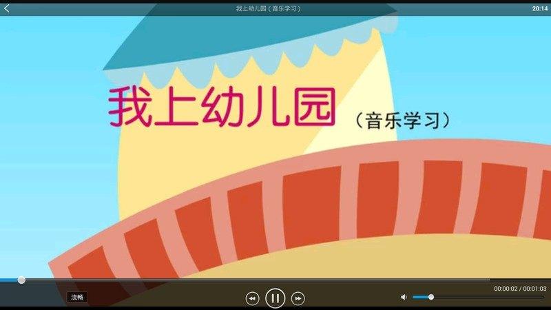 宝宝学音乐TV版