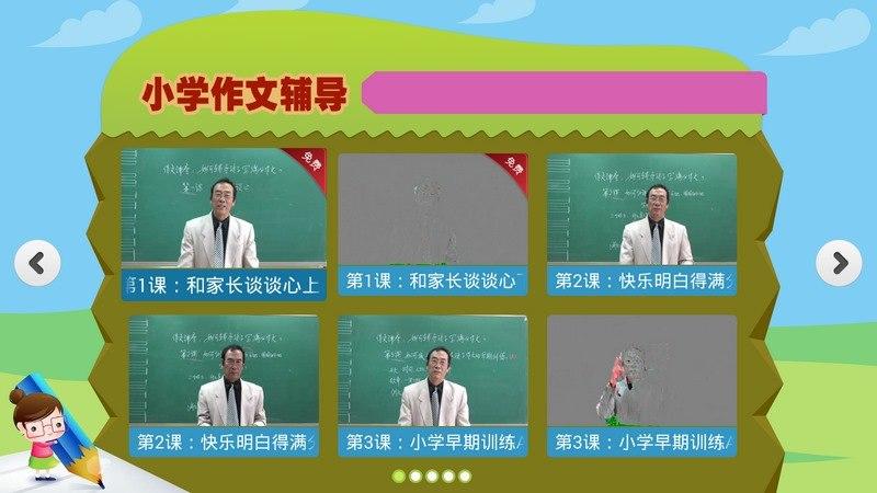 小学生课外作文指导TV版