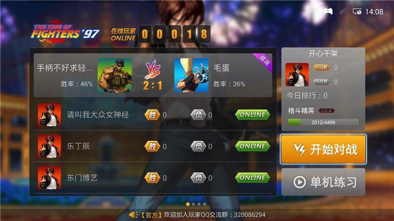 KO电玩城TV版TV版