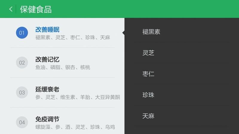 丁香医生TV版