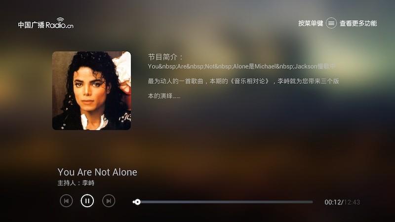 中國廣播TV版TV版