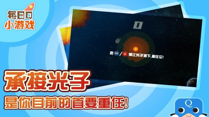 光子防御战TV版