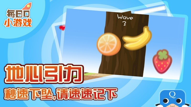 水果大混乱TV版
