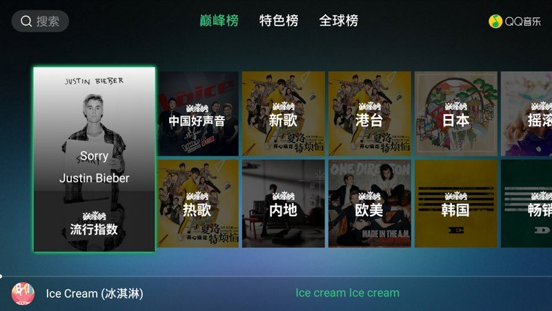 QQ音乐官方版TV版