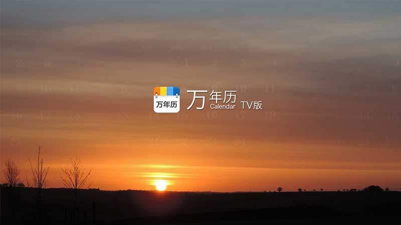 万年历TV版TV版