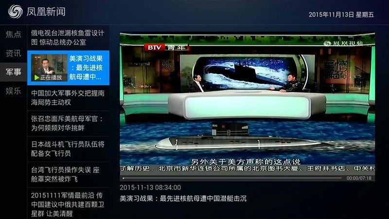 环球新闻TV版