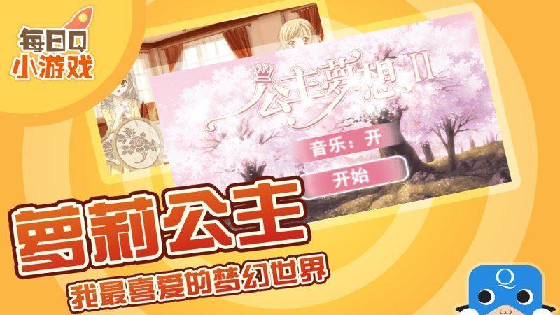 公主梦想2TV版