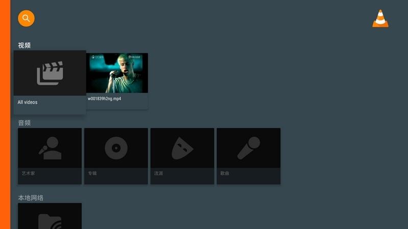 VLC媒体播放器TV版